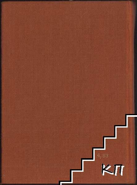 Кратък френско-български речник (Допълнителна снимка 1)