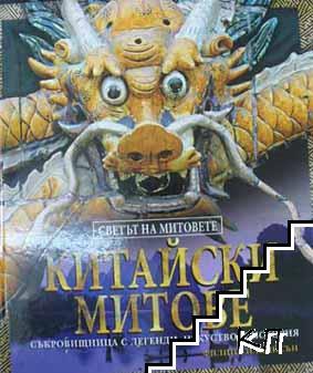 Светът на митовете: Китайски митове