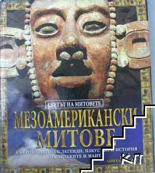 Светът на митовете: Мезоамерикански митове