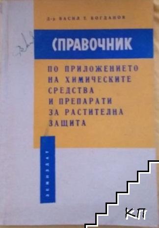 Справочник по приложението на химическите средства и препарати за растителна защита