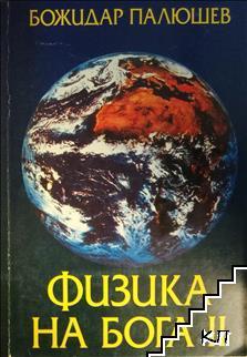 Физика на Бога. Книга 2: Квантовата механика, торсионният биоенерго-информационен подход във физиката и еонософията - един синтез между Западната и Източната култури в светлината на постмодерната наука през ХХI век