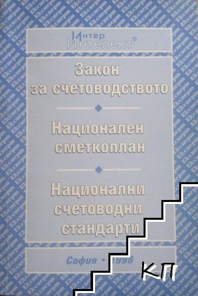Закон за счетоводството. Национален сметкоплан. Национални счетоводни стандарти