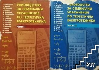 Ръководство за семинарни упражнения по теоретична електротехника. Част 1-2