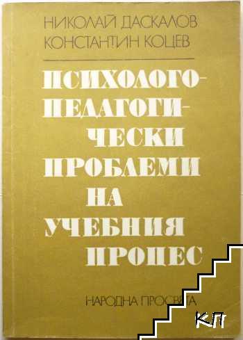 Психолого-педагогически проблеми на учебния процес