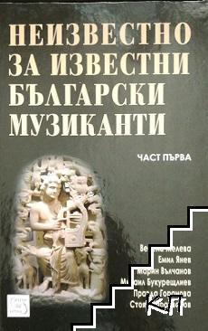 Неизвестно за известни български музиканти. Част 1