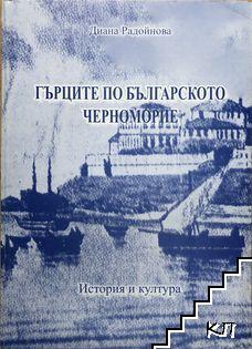 Гърците по българското черноморие