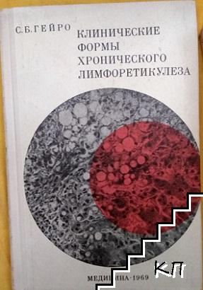 Клинические формы хронического лимфоретикулеза