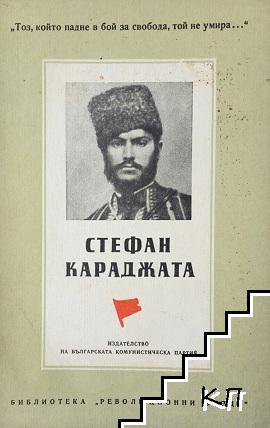 Стефан Караджата