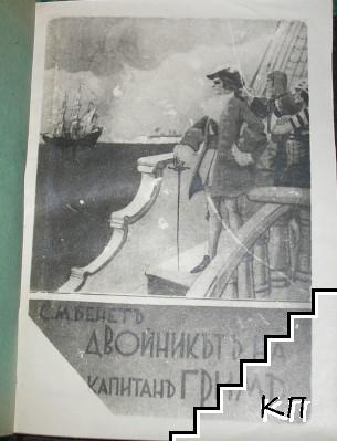 Двойникътъ на капитанъ Гримъ
