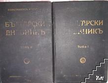 Български дневник. Том 1-2