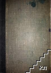 Влияние на изкуството върху занаятите. Книга 1
