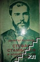 Стефан Стамболов и новейшата ни история. Част 1