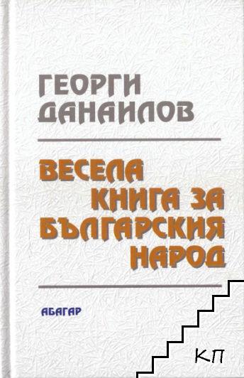 Весела книга за българския народ