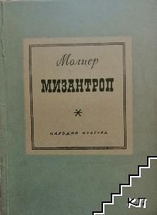 Мизантроп