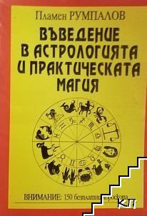 Въведение в астрологията и практическата магия