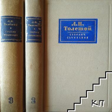 Събрани съчинения в четиринадесет тома. Том 2-3