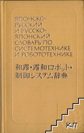 Японско-русский и русско-японский словарь по системотехнике и роботехнике