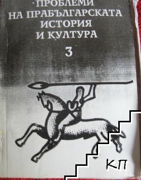 Проблеми на прабългарската история и култура. Том 3