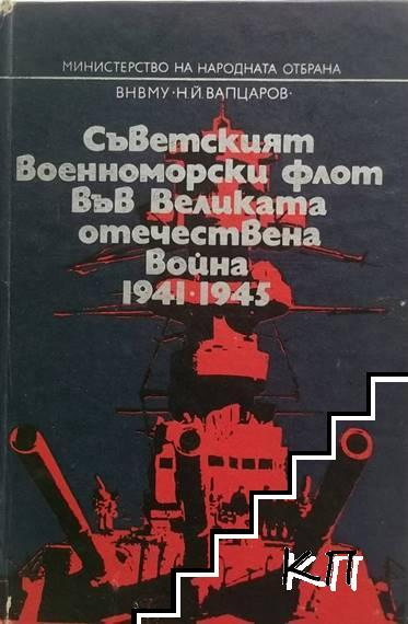 Съветският военноморски флот във Великата отечествена война 1941-1945