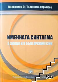Именната синтагма в хинди и в български език