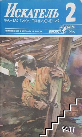 Искатель. Бр. 1-6 / 1986