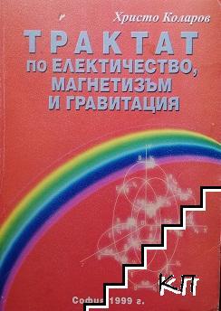 Трактат по електричество, магнетизъм и гравитация