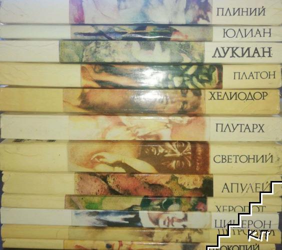 """Библиотека за антична литература """"Хермес"""". Комплект от 11 книги"""
