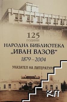 "125 години Народна библиотека ""Иван Вазов"" 1879-2004"