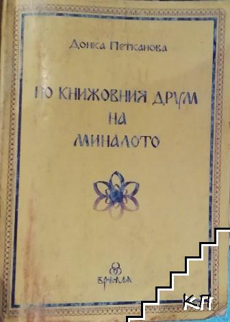По книжовния друм на миналото
