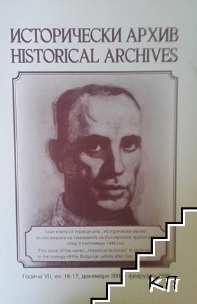 Исторически архив / Historical archives. Бр. 16-17 / 2008-2009