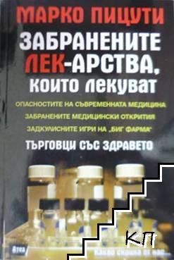 Забранените лекарства, които лекуват