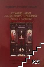 """Столичен храм """"Св. св. Кирил и Методий"""""""