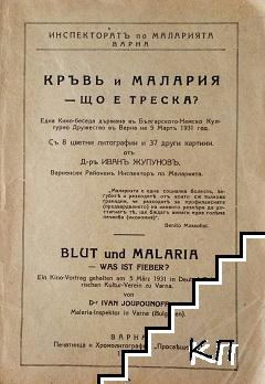 Кръвь и малария - що е треска?