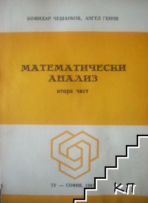 Математически анализ. Част 2