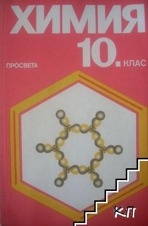 Химия за 10. клас