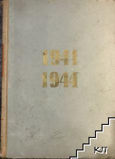 Въоръжената борба на българския народ против фашизма 1941-1944