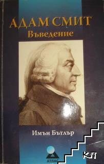 Адам Смит: Въведение