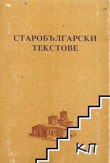 Старобългарски текстове