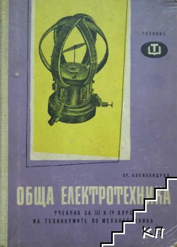 Обща електротехника