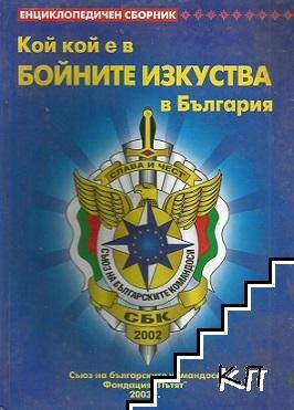 Кой кой е в бойните изкуства в България