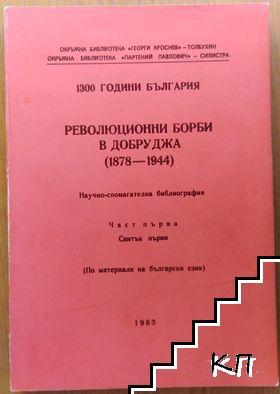 Революционни борби в Добруджа (1878-1944). Част 1. Свитък 1