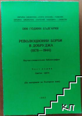 Революционни борби в Добруджа (1878-1944). Част 1. Свитък 3