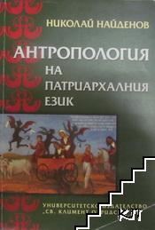 Антропология на патриархалния език
