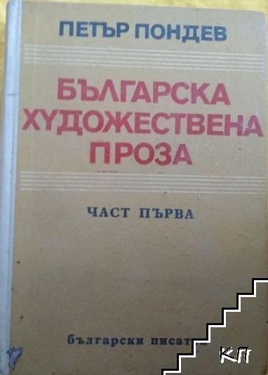 Българска художествена проза. Част 1