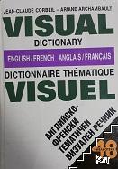 English-french dictionnaire thematique visuel / Английско-френски тематичен визуален речник