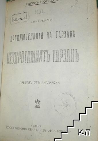 Приключенията на Тарзана: Неукротимиятъ Тарзанъ (Допълнителна снимка 2)