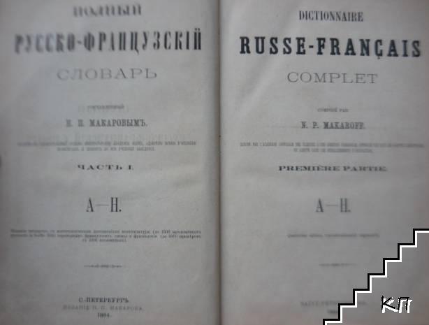 Полный русско-французскiй словарь. Часть 1-2