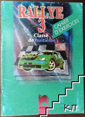 Rallye 3. Classe de 8е