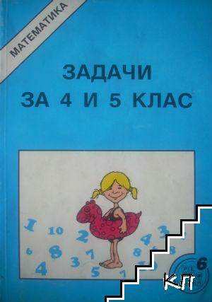 Математика. Задачи за 4.-5. клас