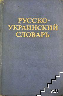 Русско-украинский словарь